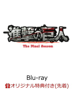 【楽天ブックス限定全巻購入特典】「進撃の巨人」The Final Season 2【初回限定 Blu-ray】【Blu-ray】(A3クリアポスター)