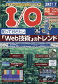 I/O (アイオー) 2021年 07月号 [雑誌]