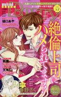 mini Berry (ミニベリー) vol.57 2021年 07月号 [雑誌]