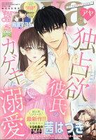 Young Love Comic aya (ヤング ラブ コミック アヤ) 2021年 07月号 [雑誌]
