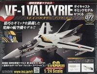 週刊 超時空要塞マクロス VF-1 バルキリーをつくる 2021年 7/28号 [雑誌]