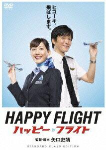 ハッピーフライト スタンダードクラス・エディション [ 田辺誠一 ]