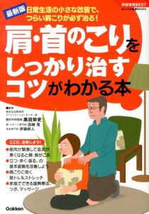 【送料無料】肩・首のこりをしっかり治すコツがわかる本 [ 黒田栄史 ]