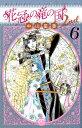花冠の竜の国2nd(6) (プリンセスコミックス) [ 中山星香 ]