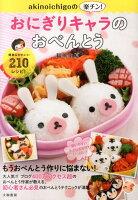 akinoichigoの楽チン!おにぎりキャラのおべんとう