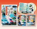 鉄道にっぽん!47都道府県の旅(全3巻セット) [ 山崎友也...