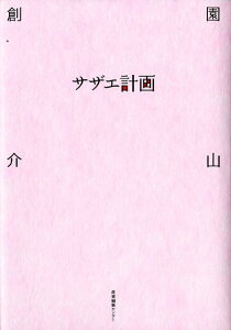 【送料無料】サザエ計画