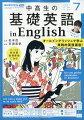 NHKラジオ 中高生の基礎英語 in English 2021年 07月号 [雑誌]