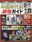 韓流Scandal増刊 名作から最新作までをもっとよく知る! 中国時代劇と俳優ガイド 2021年 07月号 [雑誌]