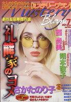 Mystery Blanc (ミステリーブラン) 2021年 07月号 [雑誌]