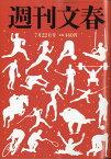週刊文春 2021年 7/22号 [雑誌]