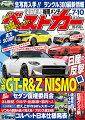 ベストカー 2021年 7/10号 [雑誌]