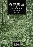 『森の生活(上) ウォールデン』の画像