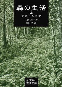 【楽天ブックスならいつでも送料無料】森の生活(上) [ ヘンリ・デーヴィド・ソロー ]