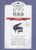 趣味で愉しむ大人のためのピアノ倶楽部(憧れのクラシック)