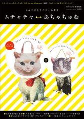 【送料無料】ムチャチャ←→あちゃちゅむ 2012Spring&Summer しんやまさこのつくる世界