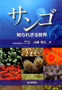 サンゴ 知られざる世界 [ 山城秀之 ]