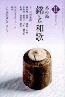 茶の湯銘と和歌(11)