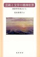 芸術と文学の精神世界