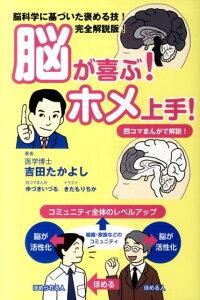 【送料無料】脳が喜ぶ!ホメ上手!
