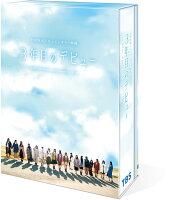 3年目のデビュー Blu-ray豪華版【Blu-ray】