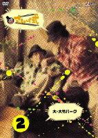さまぁ〜ず式 Vol.2
