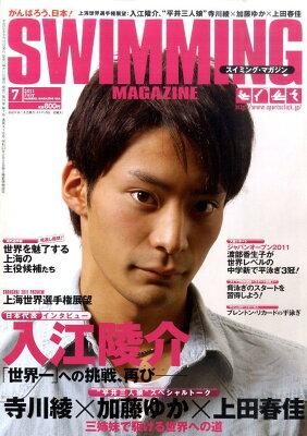 【送料無料】SWIMMING MAGAINE (スイミング・マガジン) 2011年 07月号 [雑誌]
