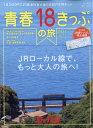 旅と鉄道増刊 青春18きっぷの旅 2021-2022 202