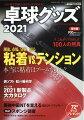 卓球グッズ2021 2021年 07月号 [雑誌]