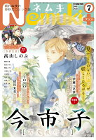 Nemuki+ (ネムキプラス) 2021年 07月号 [雑誌]