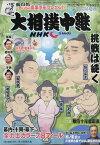 サンデー毎日増刊 NHK G-Media (エヌエイチケイ ジーメディア) 大相撲中継 名古屋場所号 2021年 7/10号 [雑誌]