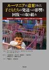 ルーマニアの遺棄された子どもたちの発達への影響と回復への取り組み 施設養育児への里親養育による早期介入研究(BEIP)からの警鐘 [ チャールズ・A・ネルソン ]
