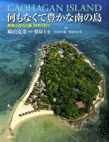 崎山克彦『何もなくて豊かな南の島』表紙
