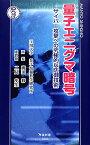 量子エニグマ暗号 サイバー攻撃への究極的な防御技術 (万葉新書) [ 広田修 ]