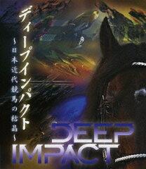 【楽天ブックスならいつでも送料無料】ディープインパクト 〜日本近代競馬の結晶〜【Blu-ray】 ...