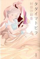タダイマトビラ(9784103100720)