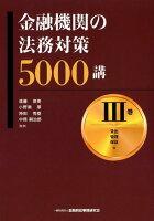 金融機関の法務対策5000講(3巻)