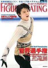 【送料無料】ワールド・フィギュアスケート(53)