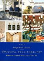 デザインホテル・グラフィックス&インテリア