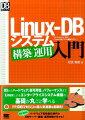 Linux-DBシステム構築/運用入門