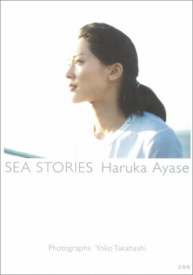 【楽天ブックスならいつでも送料無料】SEA STORIES Haruka Ayase [ 綾瀬はるか ]