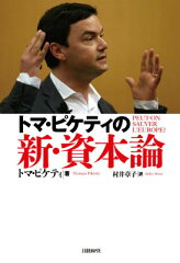 【送料無料】トマ・ピケティの新・資本論 [ トマ・ピケティ ]