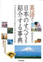 【バーゲン本】英語で日本のすべてを紹介する事典