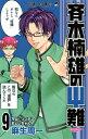 斉木楠雄のΨ難(9) (ジャンプコミックス) [ 麻生周一 ]