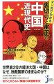 マンガでわかる裏切りと粛正の中国近現代史