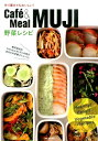 Cafe´&Meal MUJI野菜レシピ