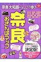 【送料無料】奈良おさんぽマップ