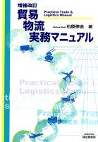 貿易物流実務マニュアル増補改訂