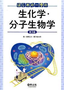 はじめの一歩の生化学・分子生物学 第3版 [ 前野 正夫 ]
