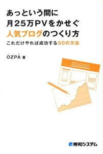 【送料無料】あっという間に月25万PVをかせぐ人気ブログのつくり方 [ OZPA ]